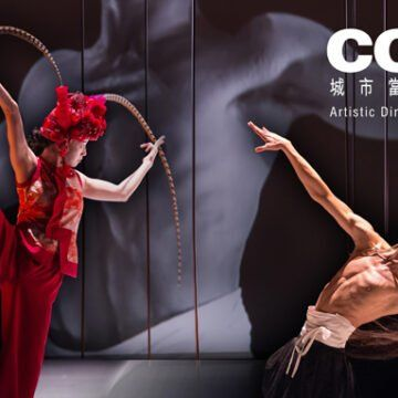 CCDC – City Contemporary Dance Company